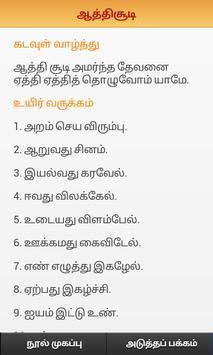 Aathichudi apk screenshot