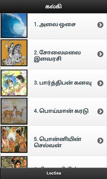 Kalki All Books - கல்கி apk screenshot