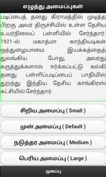 Parthiban Kanavu - Kalki apk screenshot