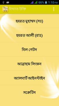 বিখ্যাত উক্তি Bikkhato Ukti poster
