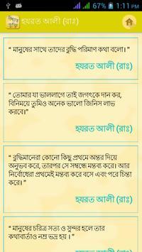 বিখ্যাত উক্তি Bikkhato Ukti apk screenshot