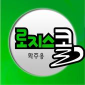 로지스콜 전국화물 icon