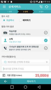 고고법인대리운전 apk screenshot