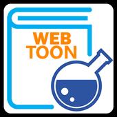 웹툰마나 - 웹툰 / 만화 무료 모음 icon