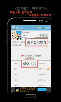 웹툰마나 - 웹툰 / 만화 무료 모음 apk screenshot