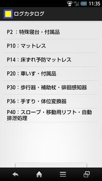 ログカタログ apk screenshot