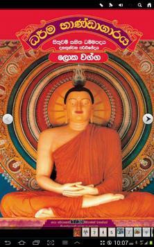 Dhammapada Sinhala,Loka -13 apk screenshot