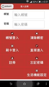 EatSafePOS餐飲安心POS系統 apk screenshot