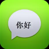 聊天金句子 for 微信 icon