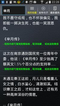 聊天金句子 for 微信 poster