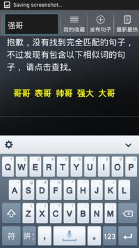 聊天金句子 for 微信 apk screenshot