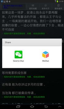 微信聊天 - 金句子 apk screenshot