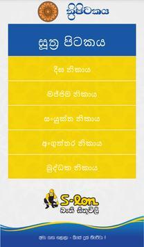 Tripitaka from S-lon apk screenshot