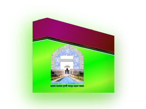নবীজীর ৩০ প্রকার নামাজ poster