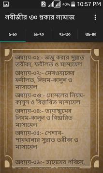 নবীজীর ৩০ প্রকার নামাজ apk screenshot