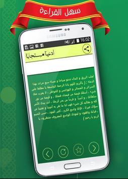 أدعية مستجابة - بدون انترنيت apk screenshot