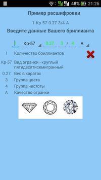 Характеристики бриллиантов poster