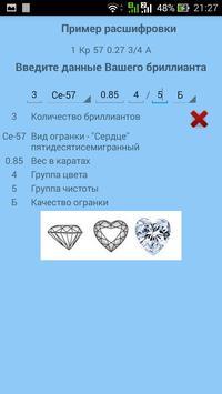 Характеристики бриллиантов apk screenshot