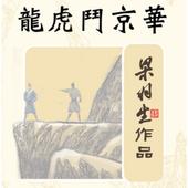 龍虎鬥京華 icon