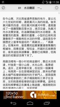 龍虎鬥京華 apk screenshot