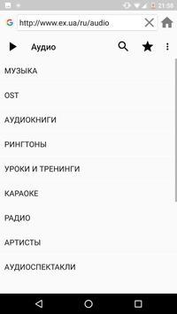 EX Browser apk screenshot