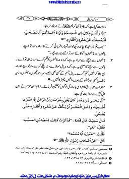 Qurbani K Masail poster