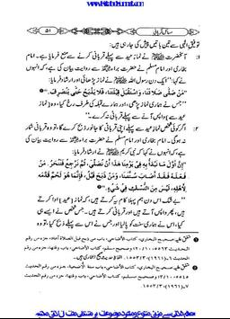 Qurbani K Masail apk screenshot