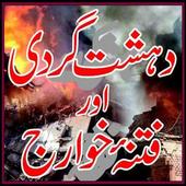 Dehshat Gardi (Tahir Ul Qadri) icon