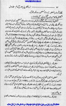 World Encyclopedia Urdu poster