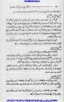 World Encyclopedia Urdu apk screenshot