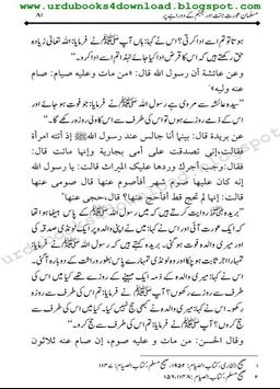 Musalman Aurat Ki Jannat poster