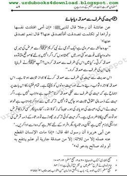 Musalman Aurat Ki Jannat apk screenshot