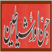 Jinnat Aur Shetan In Urdu icon