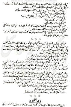 Umera Ahmed's Aab-e-Hayat prt3 apk screenshot