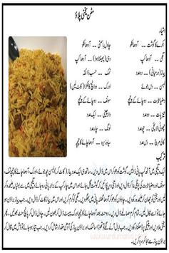Eid ul Azha urdu Recipes 2015 apk screenshot