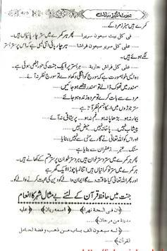 Book Jannat by M.Tariq Jamil apk screenshot