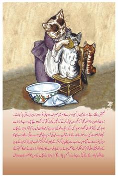 KidStory MazakUrayaLibasGawaya poster