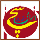 Islamic Stories In Urdu icon