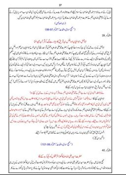 Islamic Stories In Urdu poster