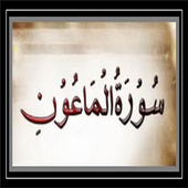 Surah Al-Maoon and translation icon