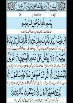 Surah Al-Maoon and translation apk screenshot
