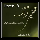 Faqir Rang3 by sarfaraz.A Shah icon