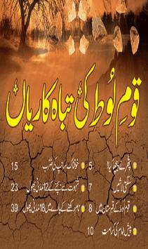Qoum e Lout ki Tabahkari Urdu apk screenshot
