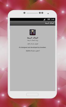 رواية الممالك السبعة : الجن apk screenshot