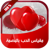 مقياس الحب بالبصمة icon