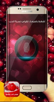 مقياس الحب بالبصمة poster