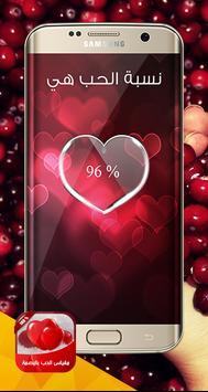 مقياس الحب بالبصمة apk screenshot