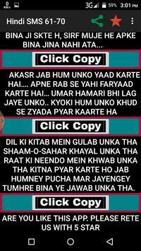Love Sms Hindi apk screenshot