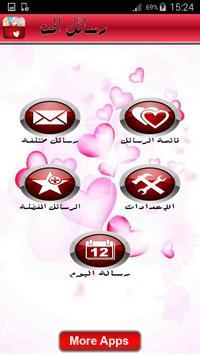اجمل رسائل حب للعشاق apk screenshot
