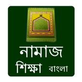 Namaj Shikkha Bangla icon